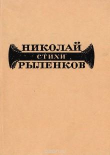 Обложка книги  - Журавлиные трубы. Стихи