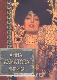 Обложка книги  - Анна Ахматова. Лирика