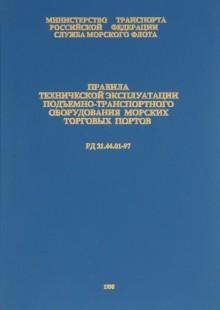 Обложка книги  - Правила технической эксплуатации подъемно-транспортного оборудования морских торговых портов. РД 31.44.01-97