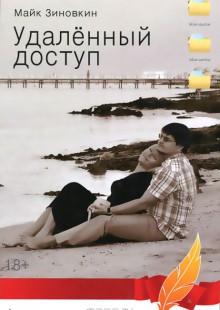 Обложка книги  - Удаленный доступ