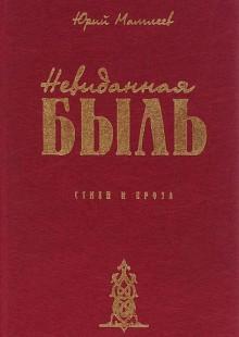 Обложка книги  - Невиданная Быль. Стихи и проза