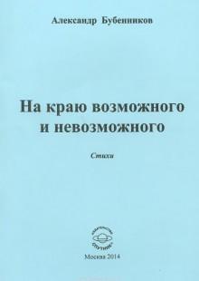 Обложка книги  - На краю возможного и невозможного
