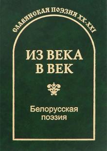 Обложка книги  - Из века в век. Белорусская поэзия
