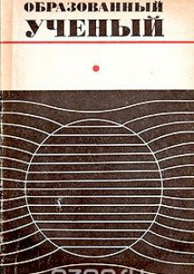 Обложка книги  - Образованный ученый