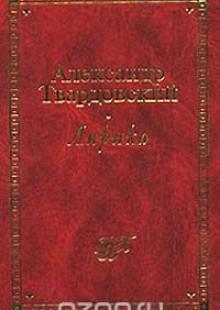 Обложка книги  - Александр Твардовский. Лирика