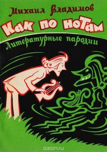 Обложка книги  - Как по нотам. Литературные пародии