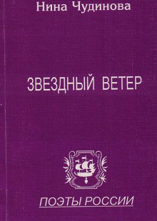 Обложка книги  - Звездный ветер (книга лирики)
