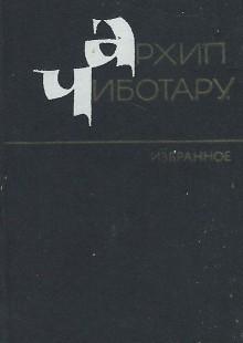 Обложка книги  - Архип Чиботару. Избранное