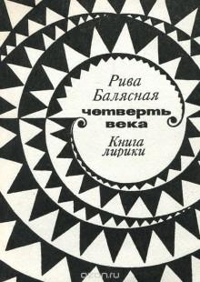 Обложка книги  - Четверть века