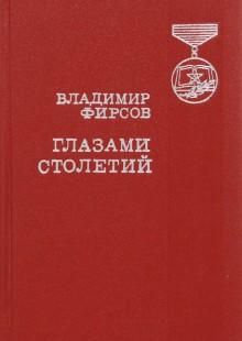 Обложка книги  - Глазами столетий