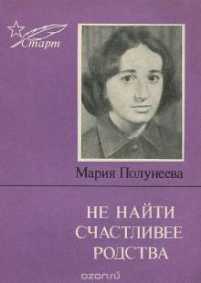 Обложка книги  - Не найти счастливее родства