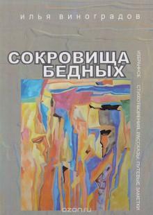 Обложка книги  - Сокровища бедных. Избранное. Стихотворения, рассказы, путевые заметки