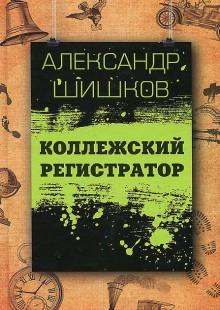 Обложка книги  - Коллежский регистратор