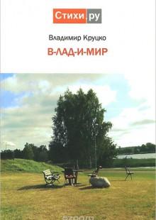 Обложка книги  - В-лад-и-мир