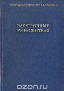 Обложка книги  - Электронные умножители