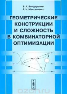 Обложка книги  - Геометрические конструкции и сложность в комбинаторной оптимизации