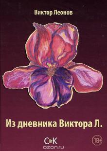 Обложка книги  - Из дневника Виктора Л.