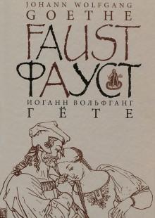 Обложка книги  - Фауст. Часть 1. Трагедия