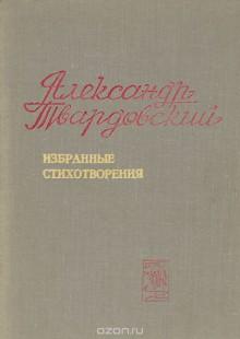 Обложка книги  - Александр Твардовский. Избранные стихотворения