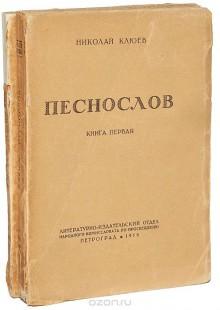 Обложка книги  - Песнослов (комплект из 2 книг)