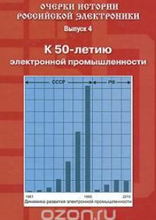 Обложка книги  - Очерки истории российской электроники. Выпуск 4