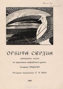 Обложка книги  - Орбита сердца. Двенадцать сказок на кружевном циферблате судьбы