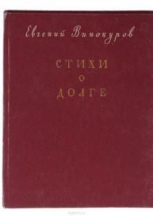 Обложка книги  - Евгений Винокуров. Стихи о долге