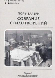 Обложка книги  - Поль Валери. Собрание стихотворений
