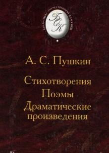 Обложка книги  - А. С. Пушкин. Стихотворения. Поэмы. Драматические произведения