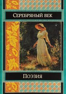 Обложка книги  - Поэзия Серебряного века