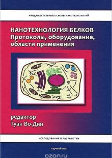 Обложка книги  - Нанотехнология белков. Протоколы, оборудование, области применения