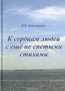Обложка книги  - К сердцам людей с ещё не спетыми стихами