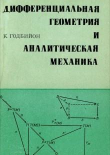Обложка книги  - Дифференциальная геометрия и аналитическая механика
