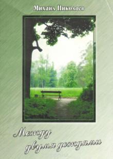 Обложка книги  - Между двумя дождями