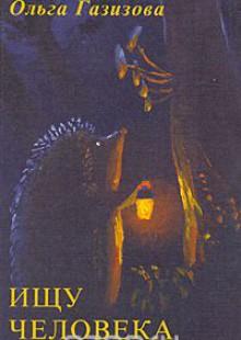Обложка книги  - Ищу человека