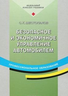 Обложка книги  - Безопасное и экономичное управление автомобилем