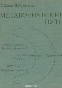 Обложка книги  - Метаболические пути