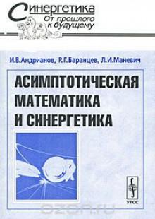 Обложка книги  - Асимптотическая математика и синергетика