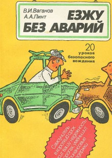 Обложка книги  - Езжу без аварий