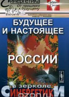 Обложка книги  - Будущее и настоящее России в зеркале синергетики