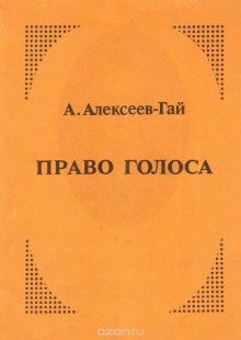 Обложка книги  - Право голоса