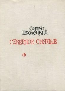 Обложка книги  - Северное сиянье