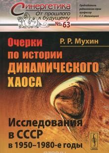 Обложка книги  - Очерки по истории динамического хаоса. Исследования в СССР в 1950-1980-е годы