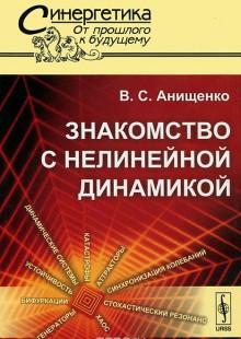 Обложка книги  - Знакомство с нелинейной динамикой