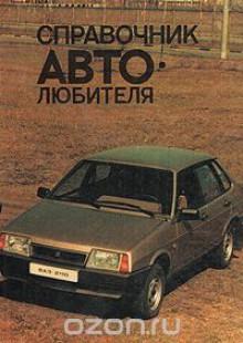 Обложка книги  - Справочник автолюбителя