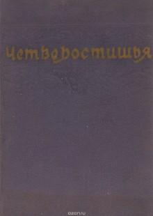 Обложка книги  - Четверостишья (из таджикской народной лирики)