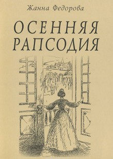 Обложка книги  - Осенняя рапсодия
