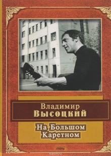 Обложка книги  - На Большом Каретном