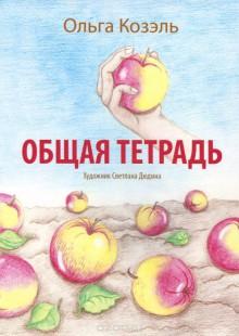 Обложка книги  - Общая тетрадь