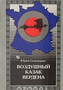 Обложка книги  - Воздушный казак Вердена